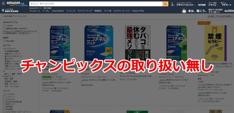 チャンピックス 通販 amazon